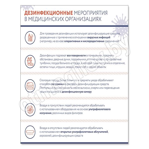 Стенд «Дезинфекционные мероприятия в медицинских организациях»