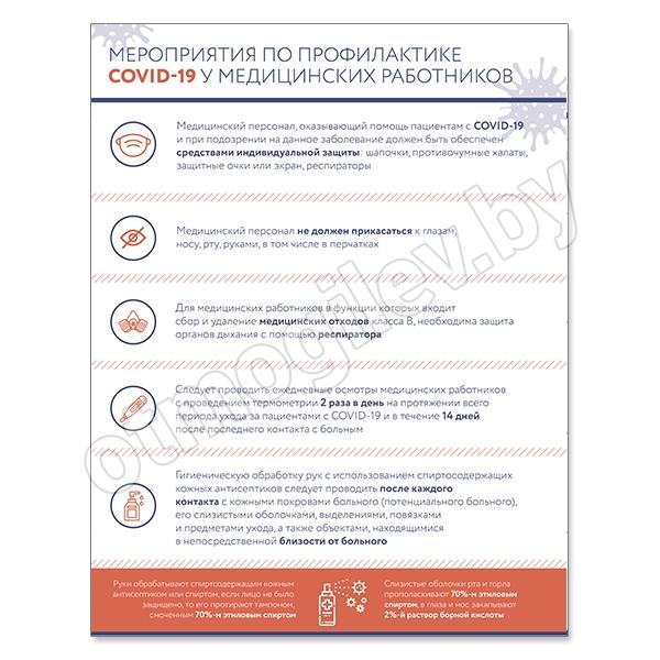 Стенд «Мероприятия по профилактике COVID-19 у медицинских работников»